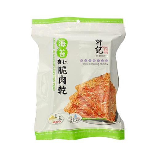 軒記 海苔杏仁脆肉乾(100g/包)