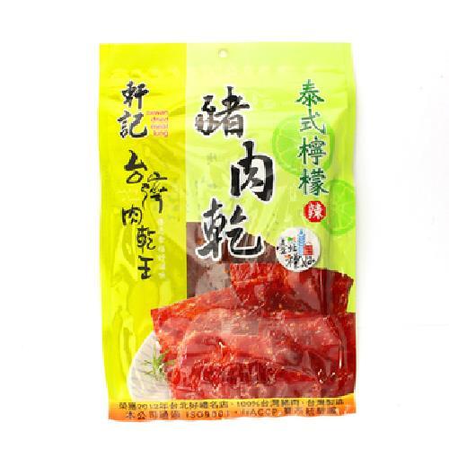 軒記 泰式檸檬辣豬肉乾(160g/包)