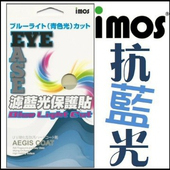 《TWMSP》iMOS Samsung Galaxy Note 2 (雙片組) 濾藍光Eye Ease 抗藍光 疏油疏水 螢幕保護貼 (黃片)