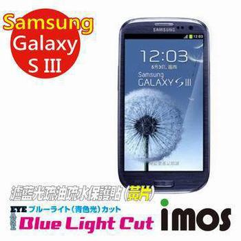 TWMSP iMOS 三星 Samsung Galaxy S3 I9300 (雙片組) 濾藍光Eye Ease 抗藍光 疏油疏水 螢幕保護貼