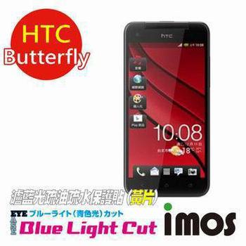 TWMSP iMOS 宏達電 HTC 蝴蝶機 Butterfly 濾藍光Eye Ease 抗藍光 疏油疏水 螢幕保護貼 (黃片)