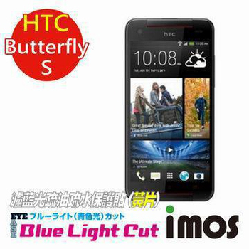TWMSP iMOS 宏達電 HTC 蝴蝶機 Butterfly S 濾藍光Eye Ease 抗藍光 疏油疏水 螢幕保護貼 (黃片)