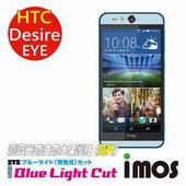 《TWMSP》iMOS 宏達電 HTC Desire Eye 濾藍光Eye Ease 抗藍光 疏油疏水 螢幕保護貼 (黃片)