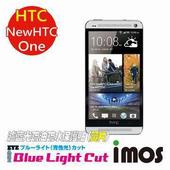 《TWMSP》iMOS 宏達電 HTC New One (雙片組) 濾藍光Eye Ease 抗藍光 疏油疏水 螢幕保護貼 (黃片)