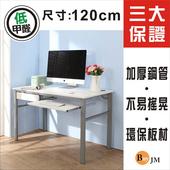 《BuyJM》低甲醛仿馬鞍皮120公分附鍵盤抽屜穩重型工作桌(白色)