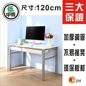 《BuyJM》低甲醛仿馬鞍皮120公分雙抽屜穩重型工作桌(白色)