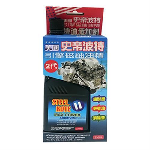 史帝波特引擎超耐磨磁鈾油精