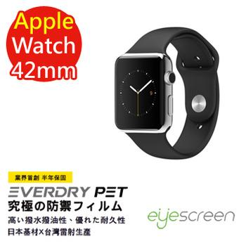 《TWMSP》EyeScreen 蘋果 Apple Watch 42mm EverDry PET 螢幕保護貼  (一組二入)