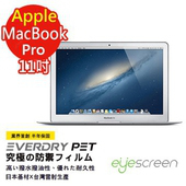 《TWMSP》EyeScreen 蘋果Apple MacBook Pro 11 吋 EverDry PET 螢幕保護貼