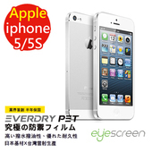 《TWMSP》EyeScreen 蘋果 Apple iPhone 5 / 5S (正+反) EverDry PET 正反面保護貼