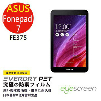 《TWMSP》EyeScreen 華碩 ASUS FonePad 7 FE375 EverDry PET 螢幕保護貼