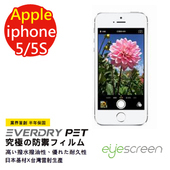 《TWMSP》EyeScreen 蘋果 Apple iPhone 5 / 5S / 5C EverDry PET 螢幕保護貼