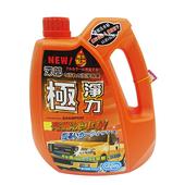 極淨力亮麗洗車精