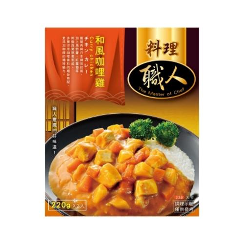 《職人料理》和風咖哩雞(220g*2/盒)