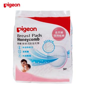 日本《Pigeon 貝親》 蜂巢式防溢乳墊36片