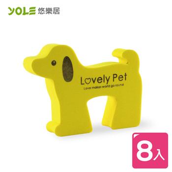 YOLE悠樂居 寵物造型門擋LD157(8入組)