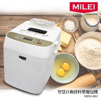 德國米徠MILEI 全自動智慧型製麵包機(MBM-861)