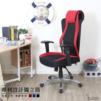 DI JIA 五星級至尊辦公椅/電腦椅(3色任選)(紅)