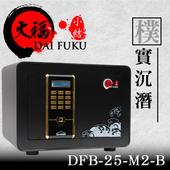 《大福》大福 新小結系列保險箱 DFB-25-M2-B
