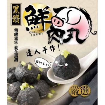 極鮮配 竹炭鮮肉丸(200g±10%/包)