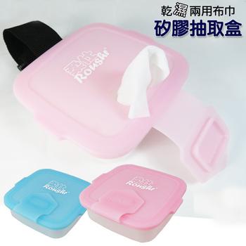 BabyTiger虎兒寶 Roushr柔仕 矽膠抽取盒 + DIY濕布巾隨行包(20片) - 兩色可選(果凍藍X1)