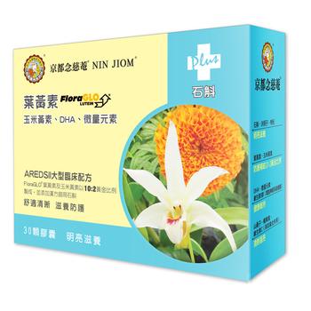 京都念慈菴 高效游離型葉黃素+漢方石斛(30粒/盒)