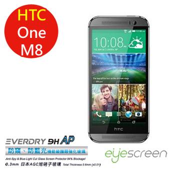 TWMSP EyeScreen 宏達電 HTC One M8 Everdry 防窺 抗藍光 玻璃螢幕保護貼