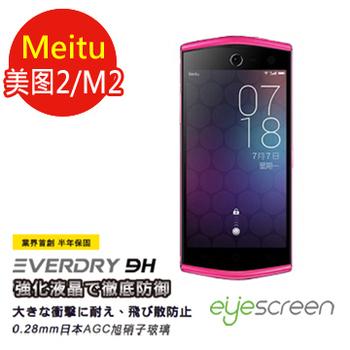 《TWMSP》EyeScreen 美圖手機 Meitu 美圖手機2  Everdry AGC 玻璃螢幕保護貼