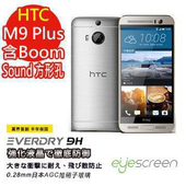 《TWMSP》EyeScreen  HTC One M9 Plus (含方型孔)  Everdry AGC 玻璃螢幕保護貼