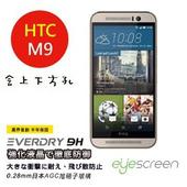 《TWMSP》EyeScreen 宏達電 HTC One M9 (含上下方孔)  Everdry AGC 玻璃螢幕保護貼