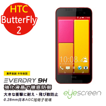 《TWMSP》EyeScreen 宏達電 HTC Butterfly 2  Everdry AGC 玻璃螢幕保護貼
