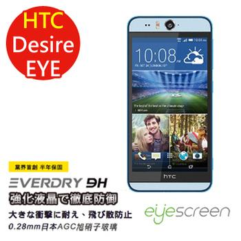 TWMSP EyeScreen 宏達電 HTC Desire EYE Everdry AGC 玻璃螢幕保護貼
