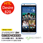 《TWMSP》EyeScreen 宏達電 HTC Desire 820  Everdry AGC 玻璃螢幕保護貼