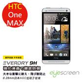 《TWMSP》EyeScreen 宏達電 HTC ONE MAX  Everdry AGC 玻璃螢幕保護貼