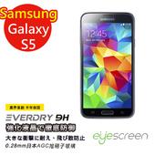 《TWMSP》EyeScreen 三星 Samsung Galaxy S5 Everdry AGC 玻璃螢幕保護貼
