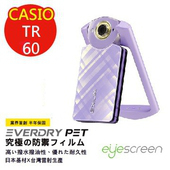 《TWMSP》EyeScreen 卡西歐 Casio TR-60  EverDry PET 螢幕保護貼