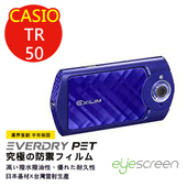 《TWMSP》EyeScreen 卡西歐 Casio TR-50  EverDry PET 螢幕保護貼