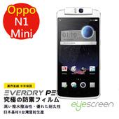 《TWMSP》EyeScreen 歐柏 Oppo N1-Mini  EverDry PET 螢幕保護貼
