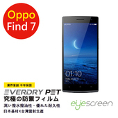 《TWMSP》EyeScreen 歐柏 Oppo Find 7 / Find7 a  EverDry PET 螢幕保護貼