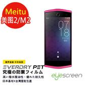 《TWMSP》EyeScreen 美圖手機 Meitu 美圖手機2 滿版+開孔雙片組  EverDry PET 螢幕保護貼