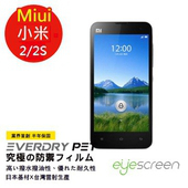 《TWMSP》EyeScreen 小米 MIUI 小米 2 / 2S  EverDry PET 螢幕保護貼