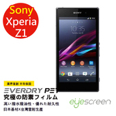 《TWMSP》EyeScreen 索尼 Sony Xperia Z1 EverDry PET 螢幕保護貼