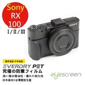 《TWMSP》EyeScreen 索尼 Sony RX-100 I / II / III EverDry PET 螢幕保護貼