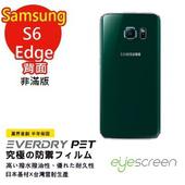 《TWMSP》EyeScreen 三星 Samsung Galaxy S6 edge (非滿版) EverDry PET 背面保護貼