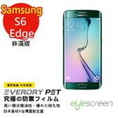 《TWMSP》EyeScreen 三星 Samsung Galaxy S6 edge (非滿版) EverDry PET 螢幕保護貼
