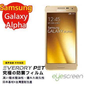 《TWMSP》EyeScreen 三星 Samsung Galaxy Alpha EverDry PET 螢幕保護貼