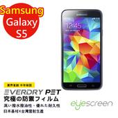 《TWMSP》EyeScreen 三星 Samsung Galaxy S5 EverDry PET 螢幕保護貼