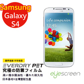 《TWMSP》EyeScreen 三星 Samsung Galaxy S4 EverDry PET 螢幕保護貼