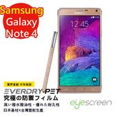 《TWMSP》EyeScreen 三星 Samsung Note 4 EverDry PET 螢幕保護貼