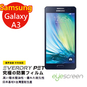 《TWMSP》EyeScreen 三星 Samsung Galaxy A3 EverDry PET 螢幕保護貼